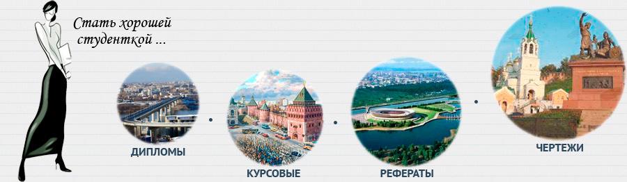 Дипломные работы, курсовые работы, рефераты в Нижним Новгороде